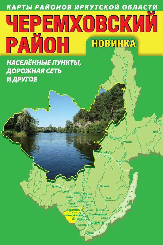 Район обл иркутской черемховский знакомство