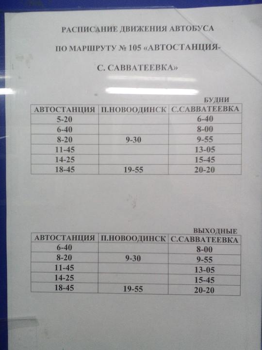 Автобус 120 маршрут расписание