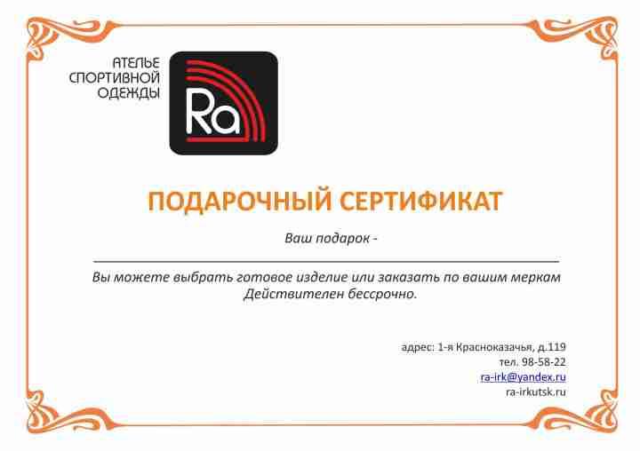 Сертификат подарочный бланк пустой скачать